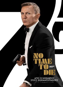 Αφίσα NO TIME TO DIE